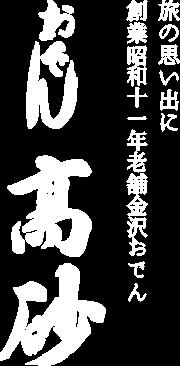 おでん高砂 旅の思い出に創業昭和十一年老舗金沢おでん